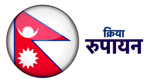 Verbal Inflections in Nepali